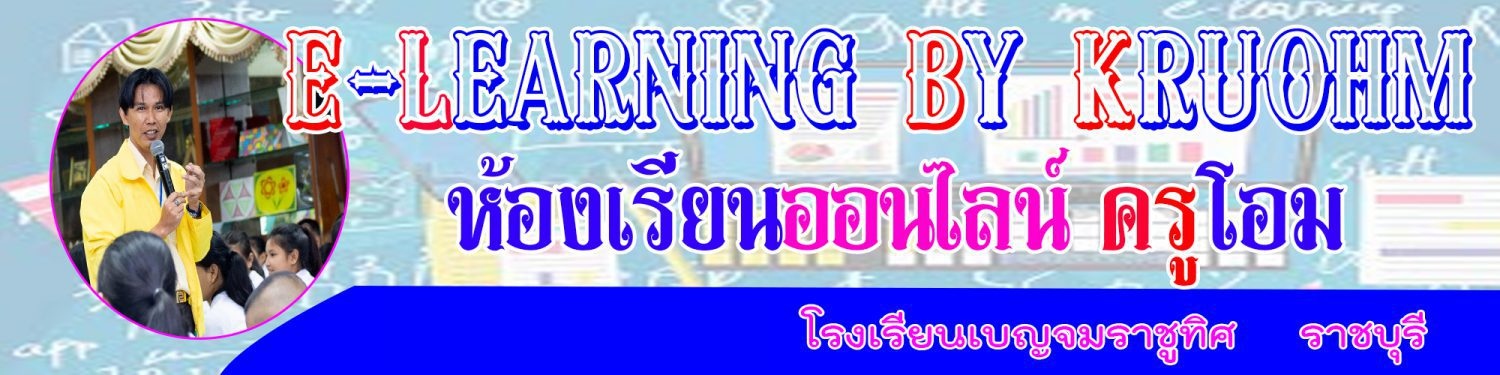 E-Learning    By KruOhm